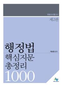 행정법 핵심지문 총정리 1000(인터넷전용상품)(2판) #