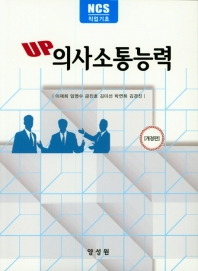 의사소통능력(NCS직업기초)(UP)(개정판)