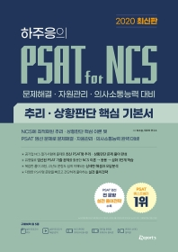 하주응의 PSAT for NCS추리·상황판단 핵심 기본서(2020)