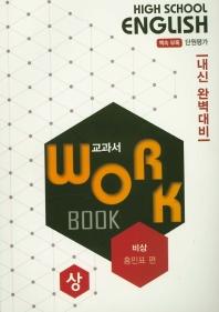 고등 영어 교과서 워크북(상)(비상 홍민표)(2020)