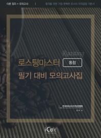 로스팅 마스터 필기 대비 모의고사집(통합)(2019)