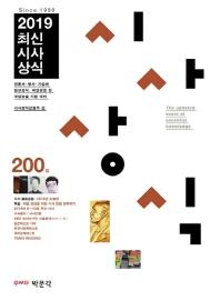 최신 시사상식 200집(2019)