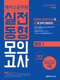 영어1 실전동형모의고사(2020)(해커스공무원)(전면개정판)