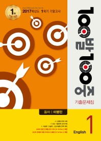 중학 영어 중1-1 기말고사 기출문제집(동아 이병민)(2017)(100발 100중)