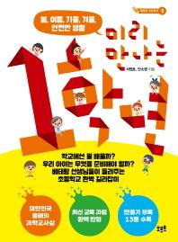 미리 만나는 1학년: 봄, 여름, 가을, 겨울, 안전한 생활(행복한 초등학교 1)