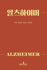 알츠하이머