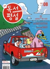 중학독서평설(2020년 8월호)