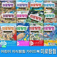 노트5권증정//문공사/어린이 지식탐험 가이드북 미로탐험 1~13 세트(전13권)