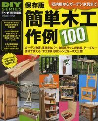 簡單木工作例100 物置,室外機カバ―,自轉車ラック,棚…,使える木工家具レシピ集