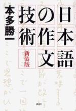 日本語の作文技術 新裝版