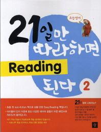 21일만 따라하면 Reading 된다. 2(초등영어)