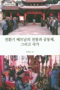 전환기 베트남의 전통과 공동체, 그리고 국가(글로벌지역학총서 27)