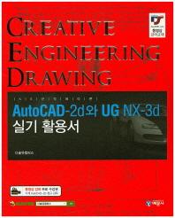 Auto CAD-2d와 UG NX-3d 실기 활용서  /새책수준  ☞ 서고위치:OM 3  *[구매하시면 품절로 표기됩니다]