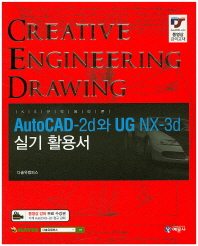 Auto CAD-2d와 UG NX-3d 실기 활용서