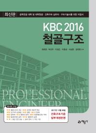 KBC 2016 철골구조