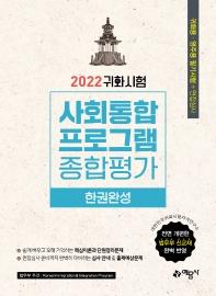 귀화시험 사회통합프로그램 종합평가 한권완성(2022)(개정판 5판)