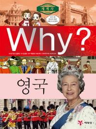 Why? 세계사: 영국