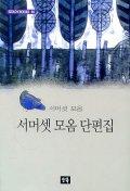 서머셋 모옴 단편집(STEADY BOOKS 54)