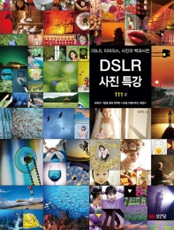 DSLR 사진특강 111강