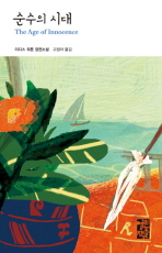순수의 시대(열린책들 세계문학 77)