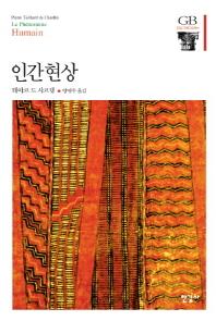 인간현상 /한길사/3-090004