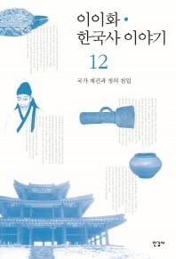 이이화 한국사 이야기. 12  국가 재건과 청의 침입