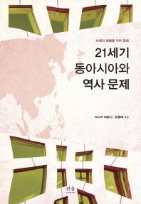 21세기 동아시아와 역사 문제