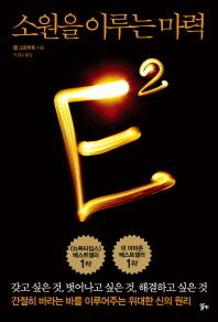 E2: 소원을 이루는 마력 #