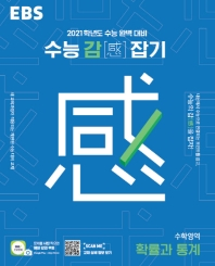 고등 수학영역 확률과 통계(2020)(2021 수능대비)(EBS 수능감잡기)