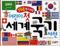 세계국기사전(194개 나라)