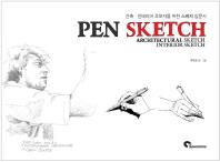 펜 스케치(Pen Sketch)