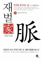 재벌가 맥(하) ▼/무한[1-220013]