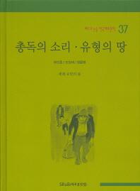 총독의 소리 유형의 땅(베스트 논술 한국대표문학 37)(양장본 HardCover)