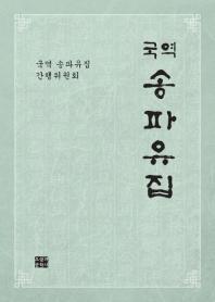 국역 송파유집