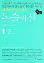 논술의 신 1 (개정판) 15쇄