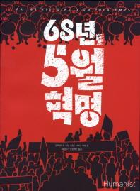 68년 5월 혁명