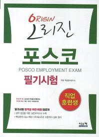 포스코 필기시험(직업훈련생)(2014)
