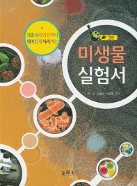미생물 실험서(3판)