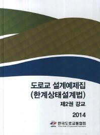 도로교 설계예제집(한계상태설계법). 2: 강교(2014)(양장본 HardCover)