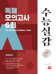 고등 독해 모의고사 6회(2020)(2021 수능대비)(수능실감)