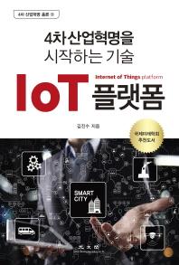 IoT 플랫폼(4차 산업혁명 총론 11)