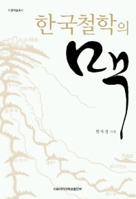 한국철학의 맥