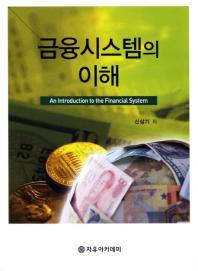 금융시스템의 이해