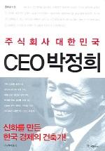 CEO 박정희 (주식회사 대한민국)