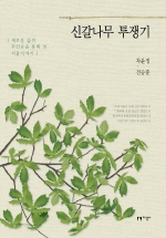 신갈나무 투쟁기(개정판)