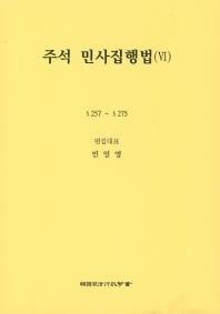 주석 민사집행법. 6(4판)(양장본 HardCover)