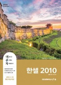 ITQ 한셀 2010(2020)(이공자)