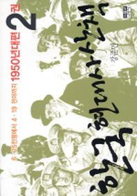 한국 현대사 산책 1950년대편. 2