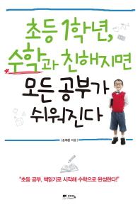 초등 1학년  수학과 친해지면 모든 공부가 쉬워진다 ///10026