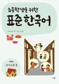 표준 한국어: 의사소통 3(저학년)(초등학생을 위한)